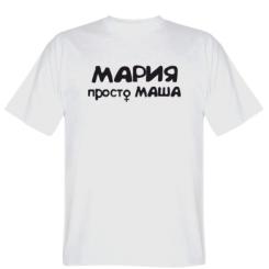 Футболка Марія просто Маша