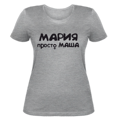 Жіноча футболка Марія просто Маша