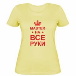Жіноча футболка Майстер на всі руки