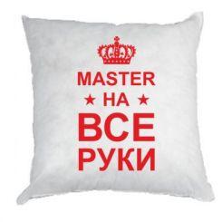 Подушка Майстер на всі руки