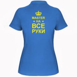 Жіноча футболка поло Майстер на всі руки