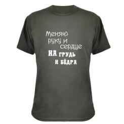 Купити Камуфляжна футболка Міняю руку і серце