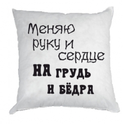Купити Подушка Міняю руку і серце