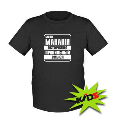 Купити Дитяча футболка Міша Маваши правильний сенс