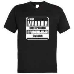 Купити Чоловічі футболки з V-подібним вирізом Міша Маваши правильний сенс