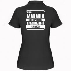 Купити Жіноча футболка поло Міша Маваши правильний сенс