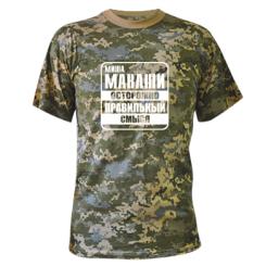 Купити Камуфляжна футболка Міша Маваши правильний сенс