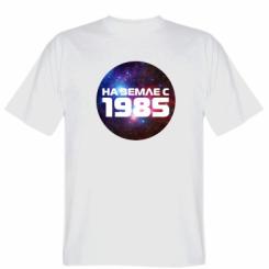 Футболка На землі з 1985
