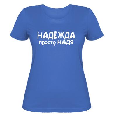 Жіноча футболка Надія просто Надя