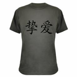 Камуфляжна футболка Справжня любов