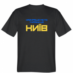 Футболка Найкраще місто Київ
