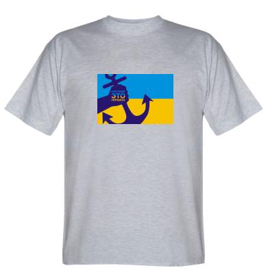 Футболка Миколаїв це Україна