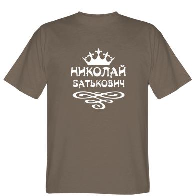 Футболка Микола Батькович