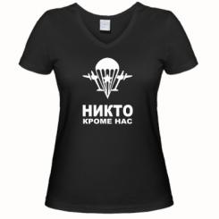 Купити Жіноча футболка з V-подібним вирізом Ніхто крім нас