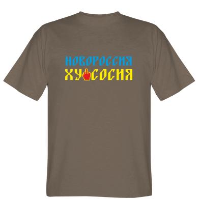Футболка Новоросія-ху*сосия