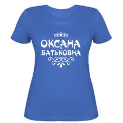 Жіноча футболка Оксана Батьковна