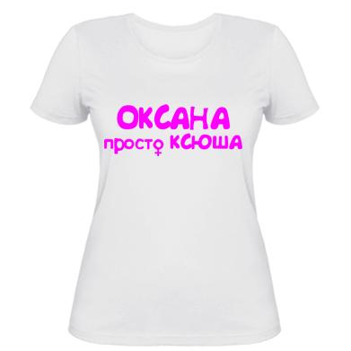 Жіноча футболка Оксана просто Ксюша