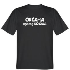 Футболка Оксана просто Ксюша
