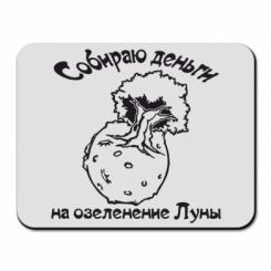 Купити Килимок для миші Озеленення місяця