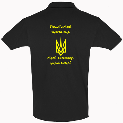 Футболка Поло Пам'ятай чужинець - тут господар Українець!