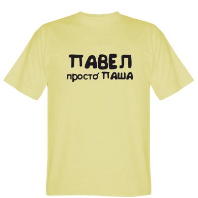 Футболка Павло просто Паша