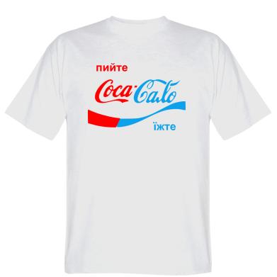 Футболка Пийте Coca, іжте Сало