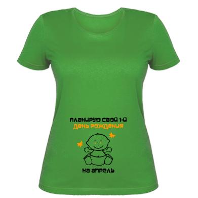Жіноча футболка Планую свій перший день народження на Квітень