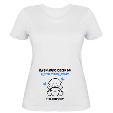Жіноча футболка Планую свій перший день народження на Серпень