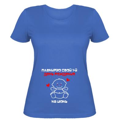 Жіноча футболка Планую свій перший день народження на Червень