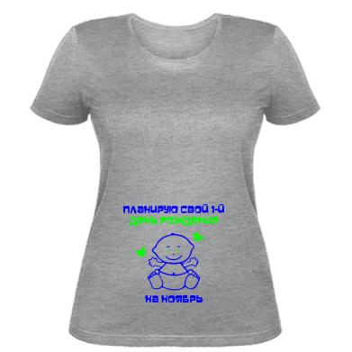 Жіноча футболка Планую свій перший день народження на Листопад