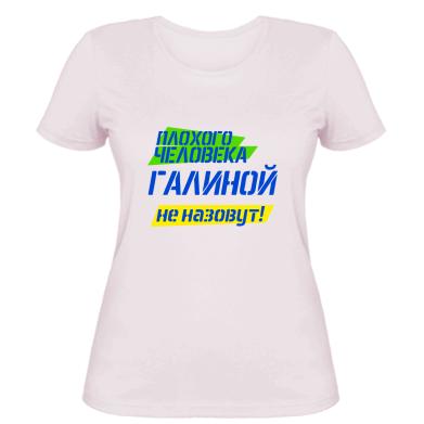 Жіноча футболка Поганої людини Галиною не назвеш