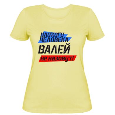 Жіноча футболка Поганої людини Валею не назвуть
