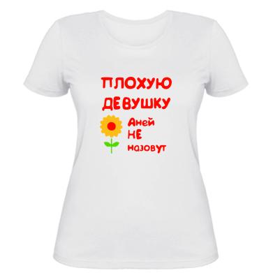 Жіноча футболка Погану дівчину Анею не назвуть