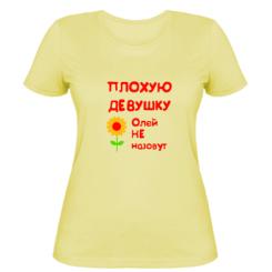 Жіноча футболка Погану дівчину Олею не назвуть