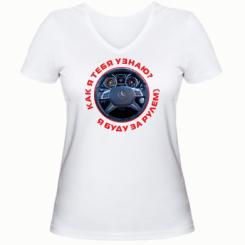 Жіноча футболка з V-подібним вирізом Кермо мерседеса