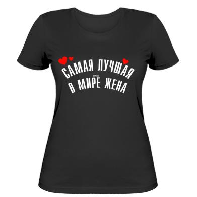 Жіноча футболка найкраща в Світі дружина