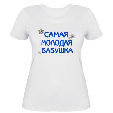 Жіноча футболка наймолодша бабуся