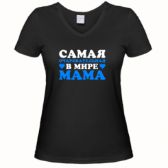 Купити Жіноча футболка з V-подібним вирізом Найчарівніша мама
