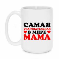 Купити Кружка 420ml Найчарівніша мама