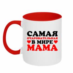 Купити Кружка двокольорова Найчарівніша мама