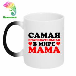 Купити Кружка-хамелеон Найчарівніша мама