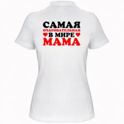 Купити Жіноча футболка поло Найчарівніша мама