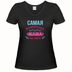 Женская футболка с V-образным вырезом Самая восхитительная мама