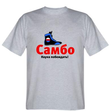 Футболка Самбо - наука перемагати