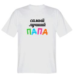 Чоловічі футболки Коханим та близьким - купити в Києві 7642626533975