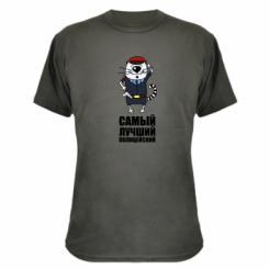 Камуфляжна футболка Найкращий поліцейський