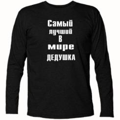 Футболка з довгим рукавом - купити чоловічу футболку з довгим ... d761050a358b3