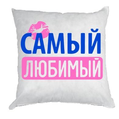Подушка найулюбленіший