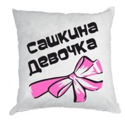 Подушка Сашкина девочка