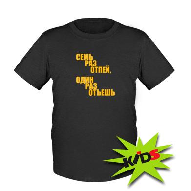 Купити Дитяча футболка Сім разів відпий